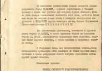 Az 1944. december 26-án 22 óra 10 perckor kiadott parancs